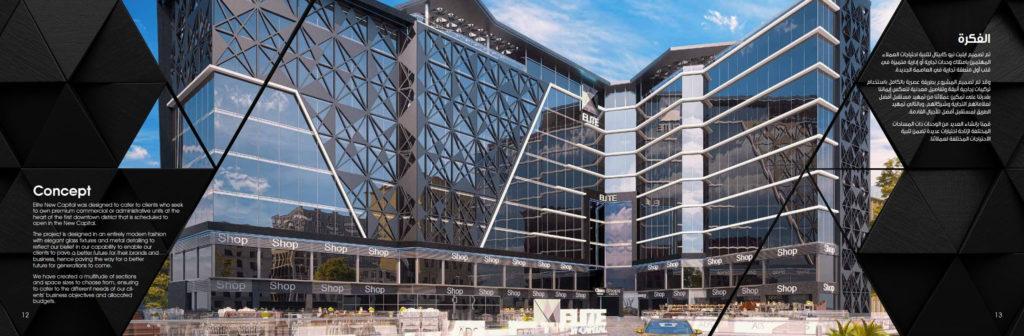مول ايليت العاصمة الجديد Elite Mall New Capital